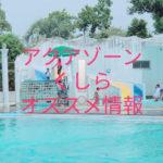 串良にあるプール・アクアゾーンくしらのお得情報!と口コミブログ