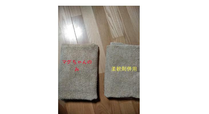 洗濯マグちゃんは柔軟剤不要か実験!柔軟剤と併用OK⁉愛用者が実験してみた。【画像あり】