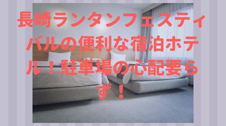 長崎ランタンフェスティバルにおすすめ宿泊ホテルを比較!温泉付きホテル有り