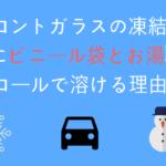 車のフロントガラスの解氷方法や凍結対策はビニール袋やアルコール!?