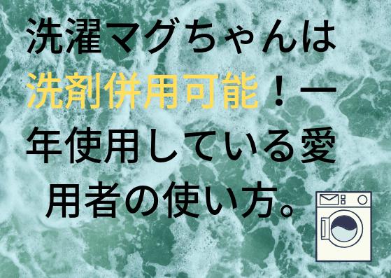 洗濯マグちゃんは洗剤併用可能!一年使用している愛用者の使い方。