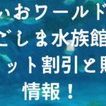 いおワールドかごしま水族館のチケット割引とお得に購入する方法!