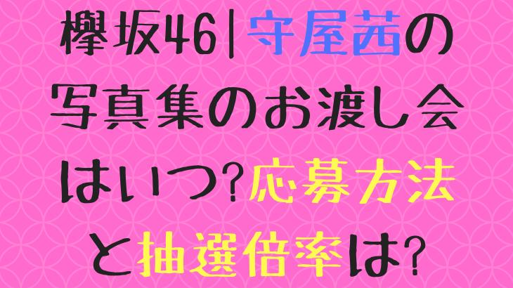 欅坂46|守屋茜の写真集のお渡し会はいつ?応募方法と抽選倍率は?