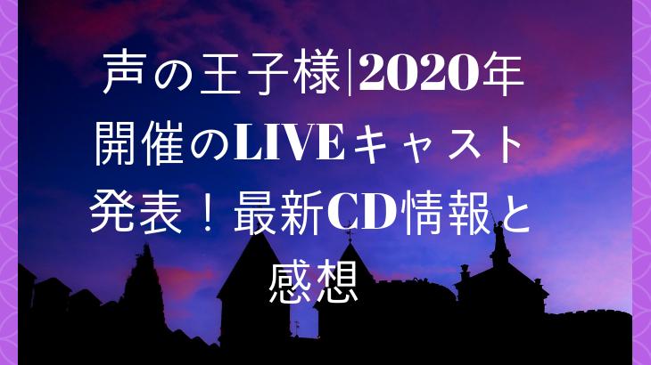 声の王子様|2020年開催のLIVEキャスト発表!最新CD情報と感想