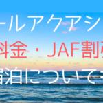 福岡芦屋|プールアクアシアンの料金・JAF割引や宿泊についても!