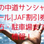 2019海の中道サンシャインプール|JAF割引券や行き方・駐車場も!