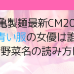 丸亀製麺最新CM2019|青い服の女優は誰?清野菜名の読み方は?