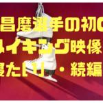 宇野昌磨選手の初CM~メイキング映像で「寝たい」続編はありうる!?