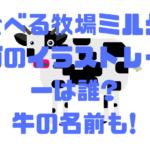 食べる牧場ミルク|ロゴのイラストレーターは誰?牛の名前も!