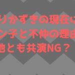 えなりかずきの現在は?泉ピン子と不仲の理由や他とも共演NG?