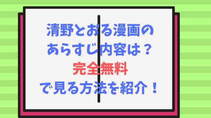 清野とおるの漫画のあらすじ内容は?完全無料で見る方法を紹介!