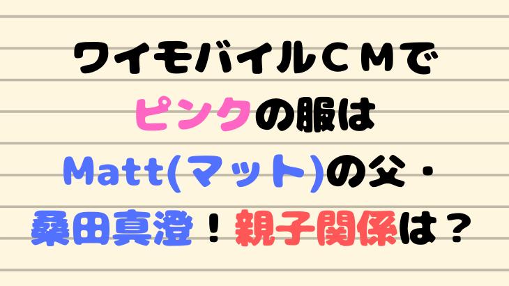 ワイモバイルCMでMatt(マット)の父と桑田真澄と親子ダンス!親子関係は?