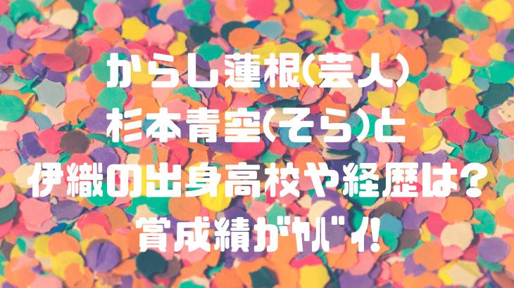 からし蓮根(芸人)杉本青空(そら)と伊織の出身高校や経歴は?賞成績がヤバイ!