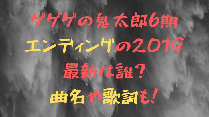 2019年10月ゲゲゲの鬼太郎ED主題歌はまねきケチャ!歌詞や歴代アーティストも!