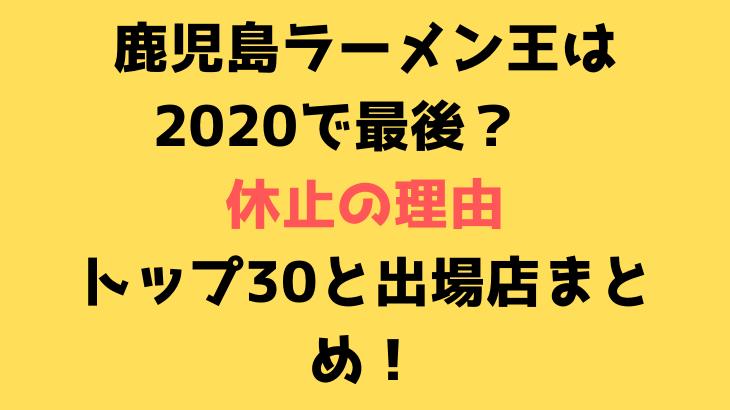 鹿児島ラーメン王は2020で最後⁉休止の理由とトップ30と出場店まとめ!