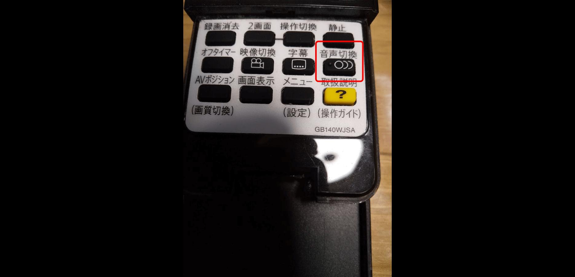 紅白裏トーク聞き方・設定音声切換ボタン