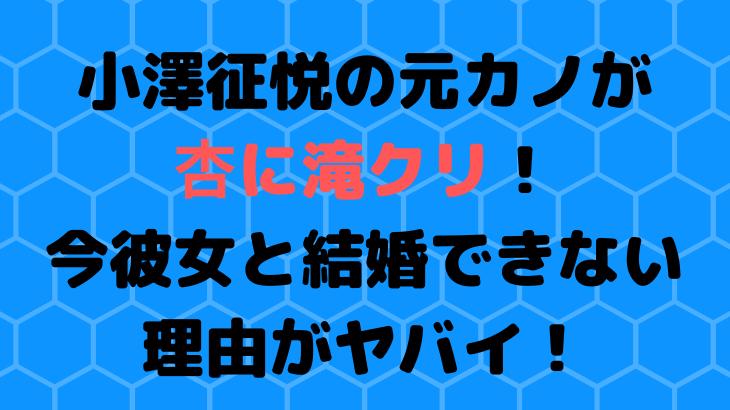 小澤征悦の元カノが杏に滝クリ!今彼女と結婚できない理由がヤバイ【ダウンタウンなうはしご酒】