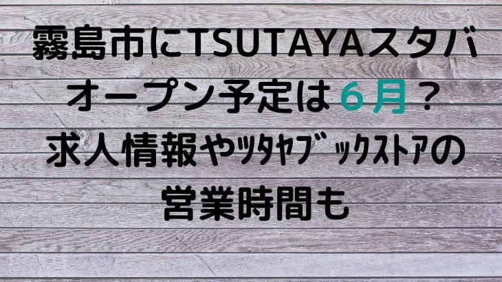霧島市にTSUTAYAスタバオープン予定は4月!求人情報やツタヤブックストアの営業時間も