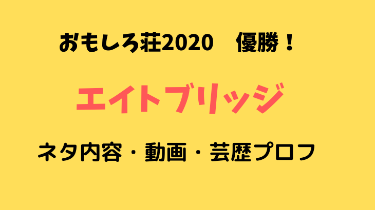 【おもしろ荘2020】優勝は『エイトブリッジ』ネタ動画やプロフィール芸歴まとめ