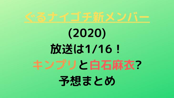 ぐるナイゴチ新メンバー(2020)放送は1/16!キンプリと白石麻衣?予想まとめ