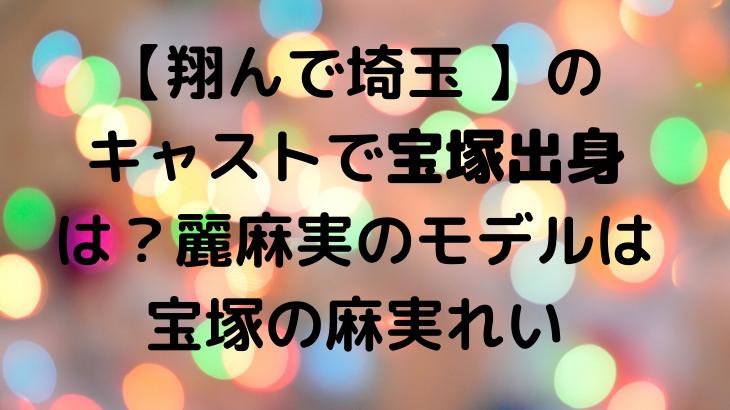【翔んで埼玉 】のキャストで宝塚出身は?麗麻実のモデルは宝塚の麻実れい