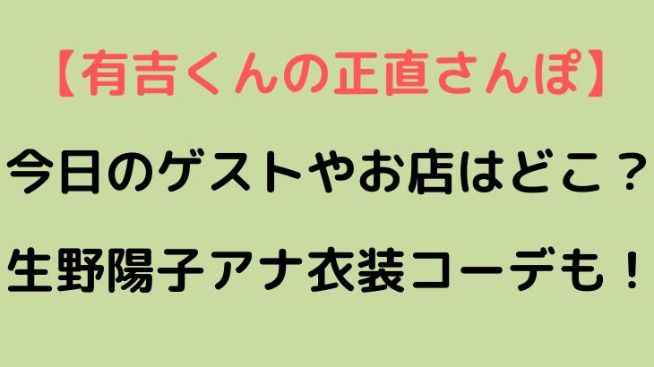 正直さんぽの今日のゲストは?品川区大井町の店や生野洋子アナの服コーデも!