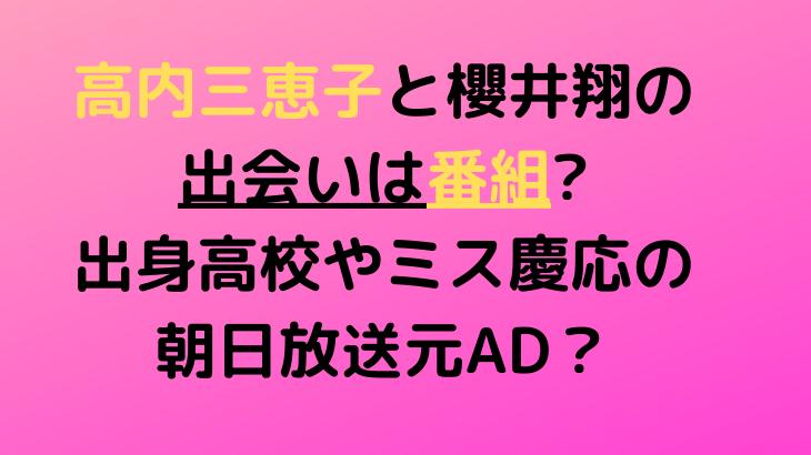 高内三恵子と櫻井翔の出会いは番組?出身高校やミス慶応の朝日放送元AD?