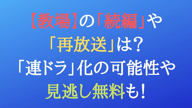【教場】の続編や再放送は?「連ドラ」化や見逃し無料も!