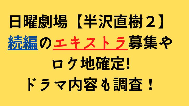 日曜劇場【半沢直樹2】続編のエキストラ募集やロケ地確定!ドラマ内容も調査!