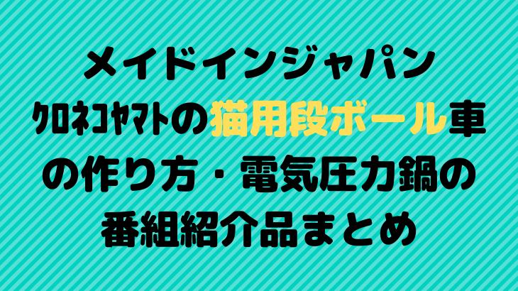 メイドインジャパン|クロネコヤマトの猫用段ボール車の作り方や電気圧力鍋の番組紹介品まとめ