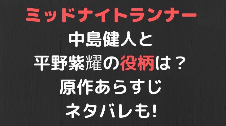 【ミッドナイトランナー】中島健人と平野紫耀の役柄は?黒髪短髪!原作あらすじネタバレも!