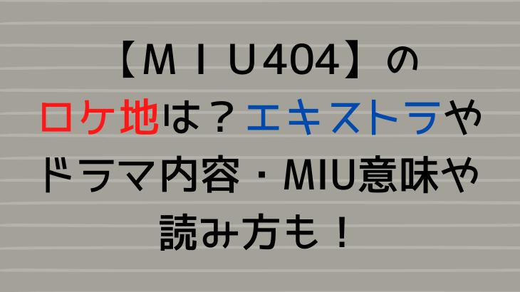 【MIU404】のロケ地は?エキストラやドラマ内容・MIU意味や読み方も!