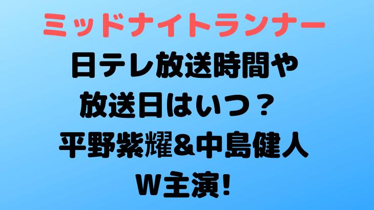 【ミッドナイトランナー】日テレ放送時間や放送日はいつ? 平野紫耀&中島健人W主演!