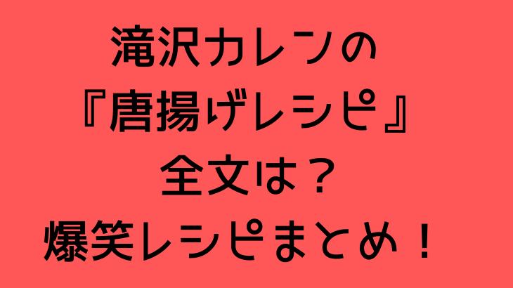 滝沢カレンの料理本の値段や爆笑『唐揚げレシピ』 全文まとめ