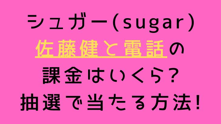 シュガー(sugar)佐藤健と電話の課金はいくら?抽選で当たる方法も!