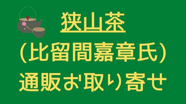 『世界一受けたい授業』狭山茶(比留間嘉章氏)の通販お取り寄せ方法