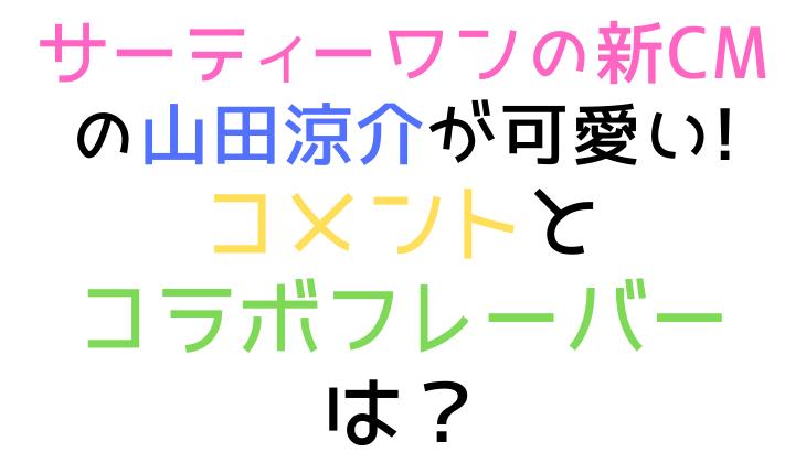 サーティーワンの新CMの山田涼介が可愛い!コメントとコラボフレーバーについて