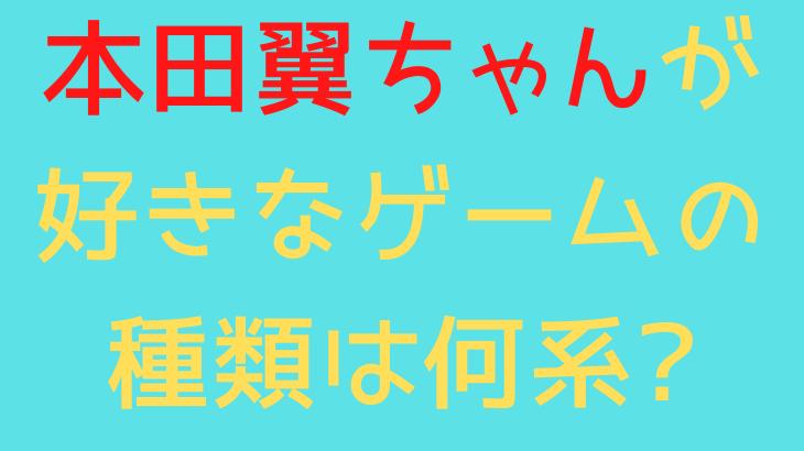 本田翼が好きなゲームの種類は何系?ゲーム実況配信が可愛すぎると話題!