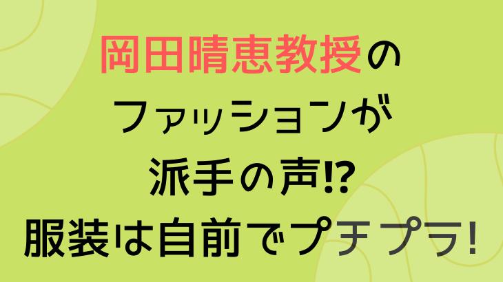岡田晴恵教授のファッションが派手の声⁉服装は自前でプチプラ!