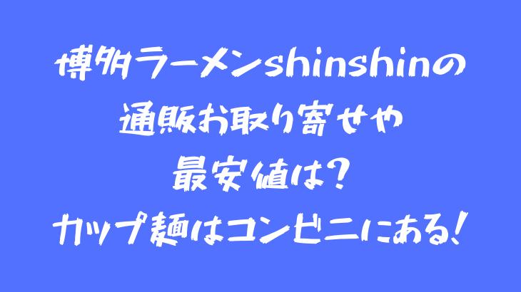 博多ラーメンshinshin(しんしん)の通販お取り寄せ最安値は?カップ麺はコンビニに 王様のブランチ