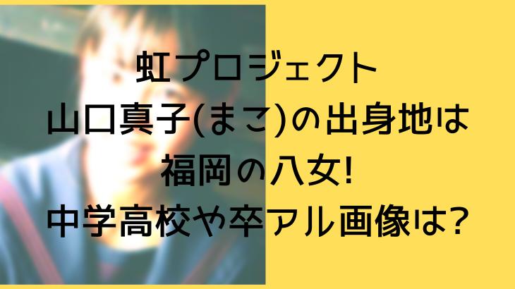 NiziU(ニジュー)山口真子(まこ)の出身地は福岡の八女!中学高校や卒アル画像は?