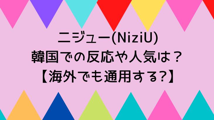 二ジュー(NiziU)韓国での反応や人気順は【海外でも通用する?】