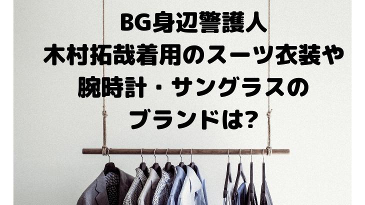BG身辺警護人で木村拓哉着用のスーツ衣装や腕時計・サングラスのブランドは?