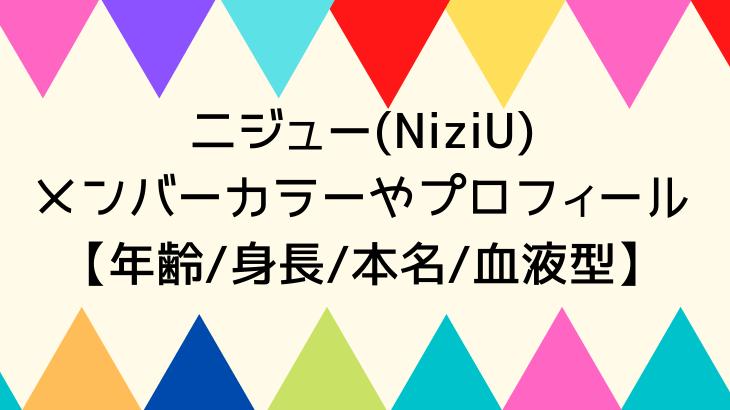 ニジュー(NiziU)メンバーカラーやプロフィール【年齢/身長/血液型/本名】