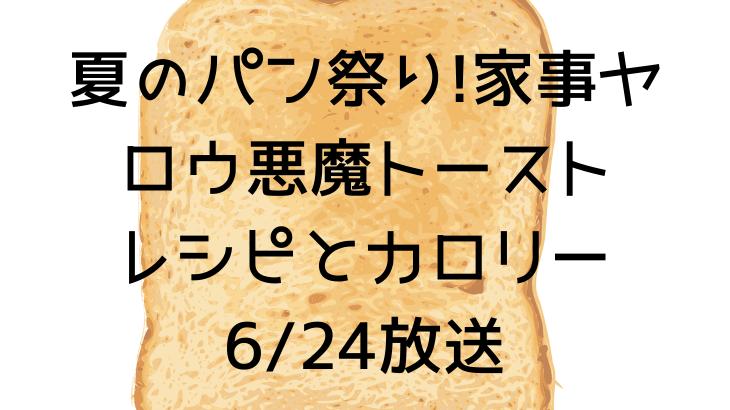 夏のパン祭り!家事ヤロウの悪魔トーストレシピとカロリー【マシュマロ/バター/アンチョビ/カマンベール】