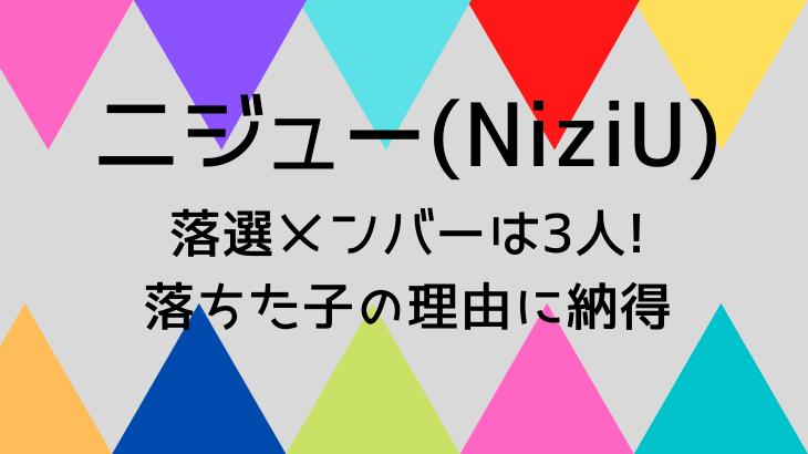 二ジュー(NiziU)落選メンバーは3人!落ちた子の理由に納得