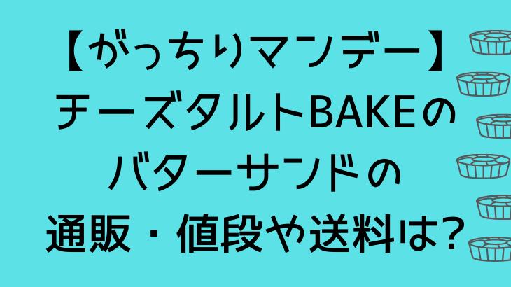 【がっちりマンデー】チーズタルトBAKEのバターサンドの通販・値段や送料は?