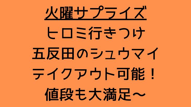 火曜サプライズ|ヒロミ行きつけ五反田のシュウマイが美味しいアジア持ち帰りや値段は?