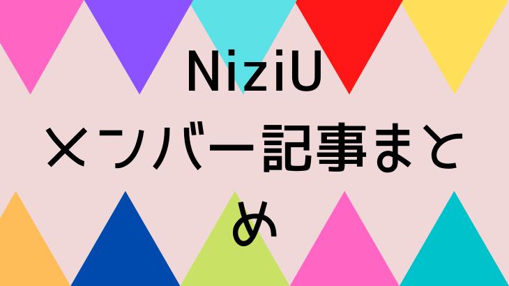 二ジュー(NiziU)【虹プロジェクト】メンバーまとめ