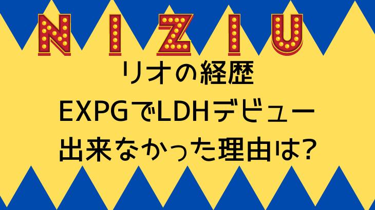 ニジュー(NiziU)リオの経歴|EXPGでLDHデビュー出来なかった理由は?